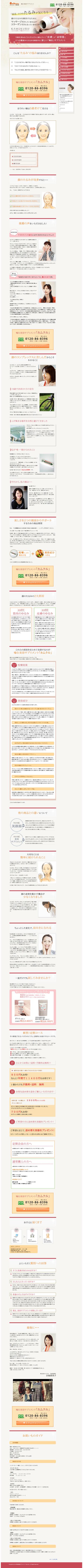 美容サプリメントのランディングページ