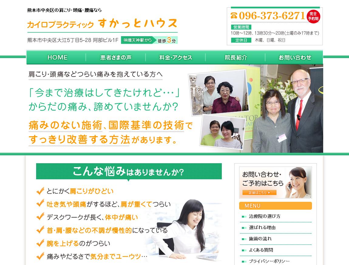 熊本のカイロプラクティック院ランディングページ