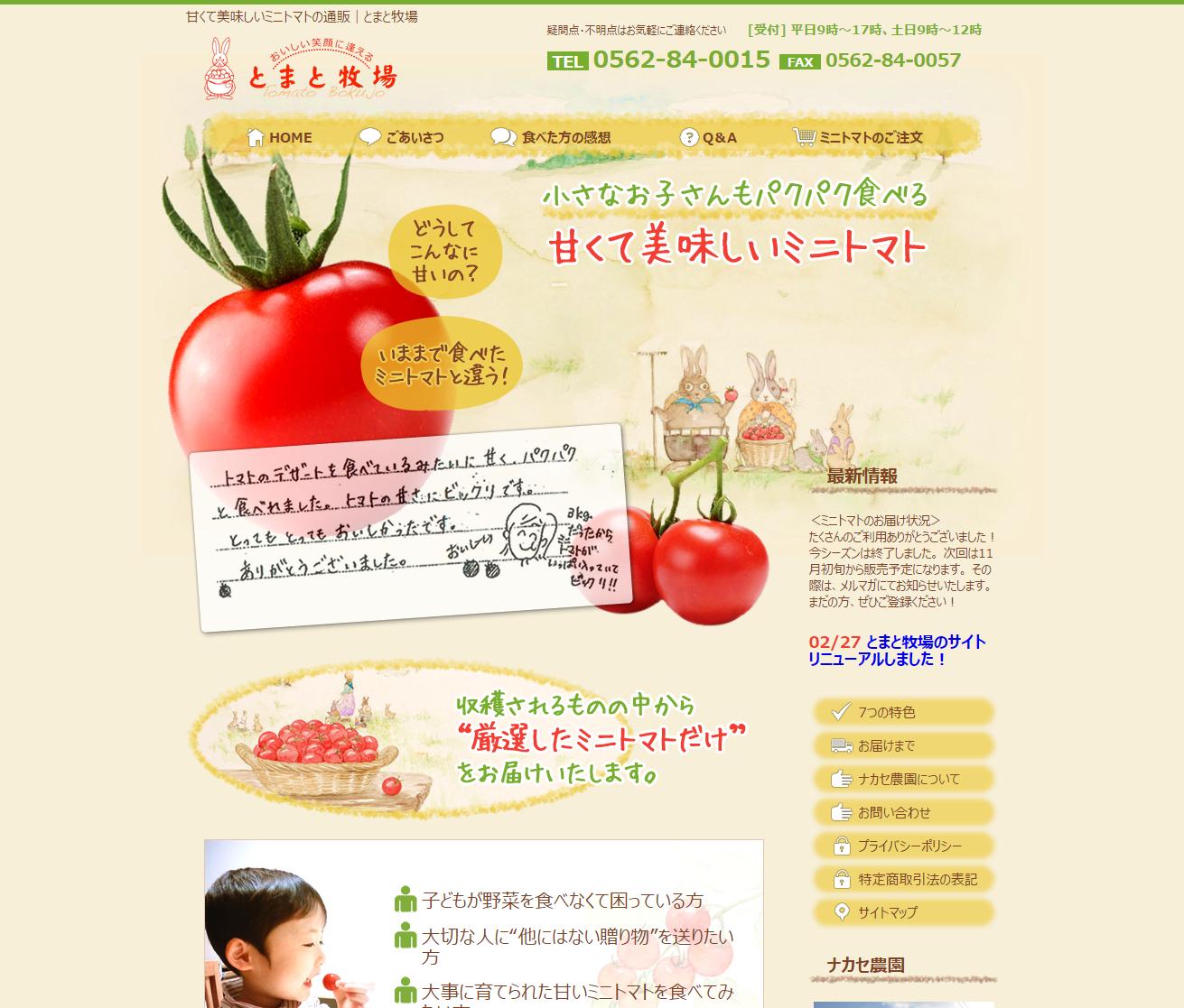 ミニトマト通販ランディングページ