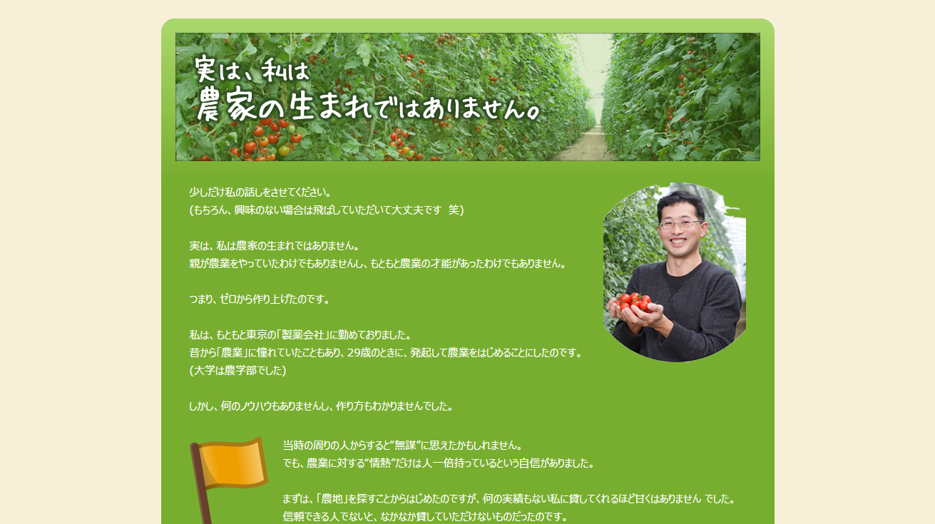 ミニトマト通販ランディングページ3