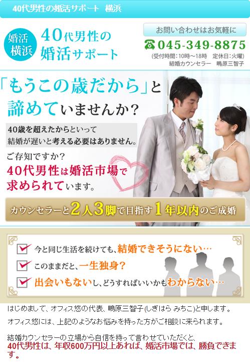 40代男性婚活支援スマホサイト