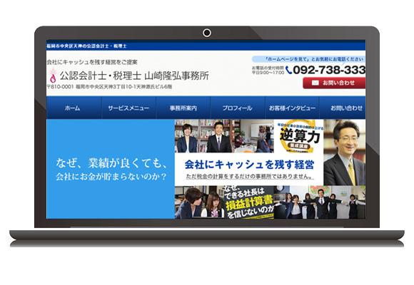 福岡市中央区天神の公認会計士・税理士_05