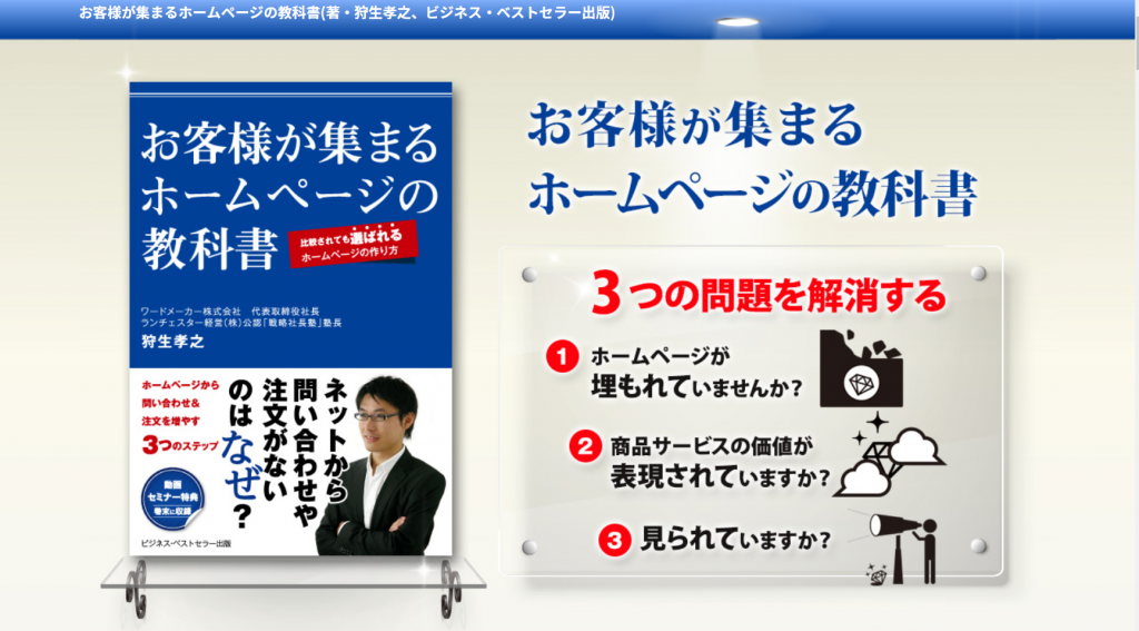 お客様が集まるホームページの教科書 著・狩生孝之、ビジネス・ベストセラー出版