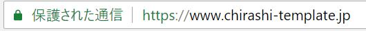 Chrome保護された通信