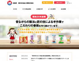 食品メーカー会社のホームページデザイン制作