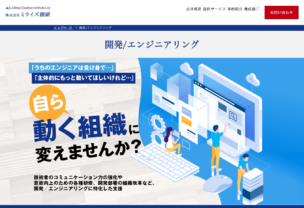 組織変革コンサルティングのホームページ制作