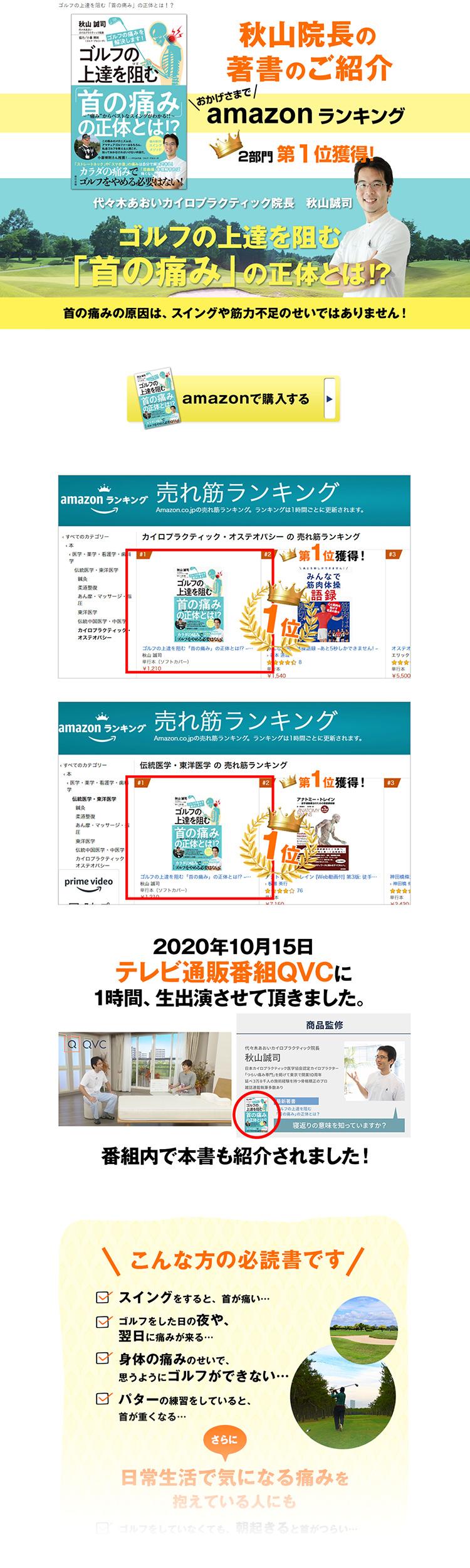 書籍キャンペーンサイト制作事例
