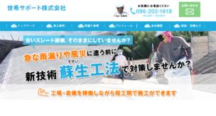 防水リフォームホームページ